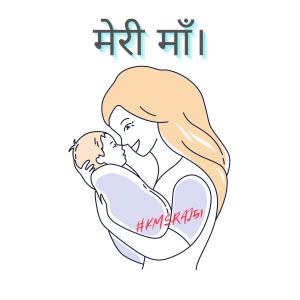 mother essay in hindi-kmsraj51