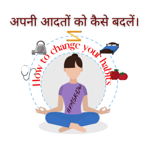 how-to-change-your-habits-kmsraj51.png