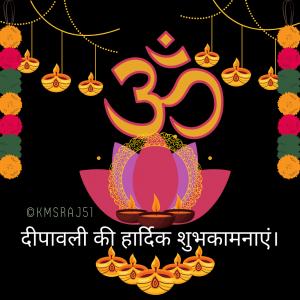 deepawali-ki-subhkamnaye-kmsraj51.