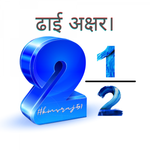 dhaee-akshar-kmsraj51.png