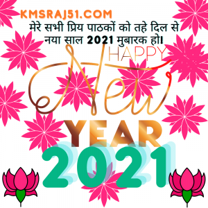 new-year-wishes-kmsraj51.png