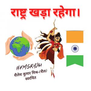 raashtra-khada-rahega-kmsraj51.png