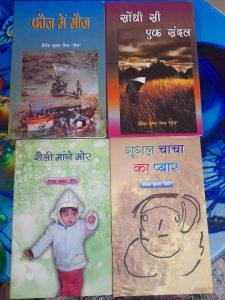 shailesh-kumar-mishra-poetry-kmsraj51.png