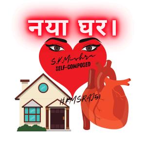 naya-ghar-kmsraj51.png