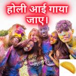 holi-aaee-gaaya-jae-kmsraj51.png