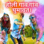 holi-gaanv-gaanv-ghumaavat-kmsraj51.png