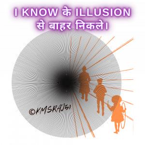 i-know-ke-illusion-se-baahar-nikale-kmsraj51.png