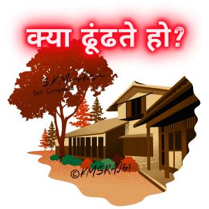 kya-dhoondhate-ho-kmsraj51.png
